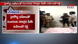 Telangana DGP Mahender Reddy Attend High Court over Revanth Reddy Arrest Case | CVR NEWS - CVRNEWSOFFICIAL