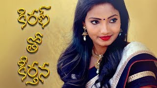 Kiran Tho Keerthana - Latest Telugu Short Film 2018 || Directed By Abhishek Saradhi - YOUTUBE
