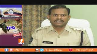 Countdown Starts For Cock Fights in Godavari Districts | Police Wars Organizers | iNews - INEWS