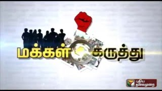 "Public Opinion 20-12-2015 ""Compilation of people's response to Puthiyathalaimurai's following query"" – Puthiya Thalaimurai TV Show"