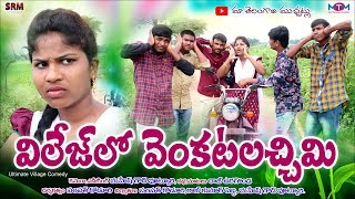 Village lo Venkatalachimi//33//Telugu Short Film// Maa Telanagana Muchatlu - YOUTUBE