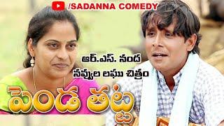 Penda Thatta Telugu Comedy Short Film || R.S. Nanda || Sadanna Comedy  || Telangana Comedy - YOUTUBE