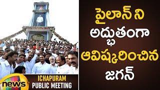 Ys Jagan Inaugurates Pylon Monument in Ichchapuram | Jagan Praja Sankalpa Yatra |  | Mango News - MANGONEWS