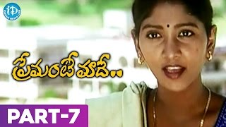 Premante Maade Full Movie Part 7 || Vinay Babu, Reena, Rashmi || L Vemu || MM Srilekha - IDREAMMOVIES