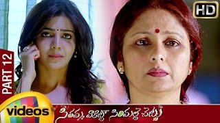 Nenokkadine Mahesh Babu SVSC Full Movie Part 12 - Attarintiki Daredi Samantha - MANGOVIDEOS