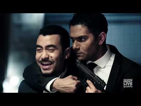 جيمس بوند المصري - SNL بالعربي