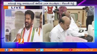 Revanth Reddy Slams KCR Over His Talks With Election Commission on Early Elections | iNews - INEWS