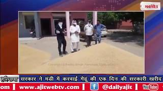 video : सरकार ने मंडी में करवाई गेहूं की एक दिन की सरकारी खरीद