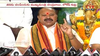 BJP Leader Kanna Lakshmi Narayana Sensational Comments on CM Chandrababu & Nara Lokesh | CVR News - CVRNEWSOFFICIAL
