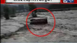 Manali highway blocked, Tourist bus gets washed away by Flooded River  near  Himachal Pradesh - ITVNEWSINDIA