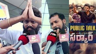 Sarkar Telugu Public Talk || Vijay || AR Murugadoss || Keerthy Suresh || Lyca Productions - IGTELUGU