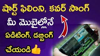How To Edit Short Film In Mobile Telugu | Short Film Editing In Mobile Telugu | Telugu Short Films - YOUTUBE