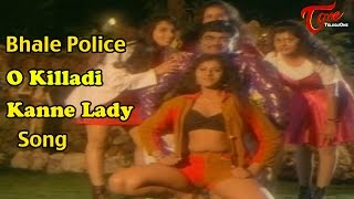 Bhale Police Movie Songs || O Killadi Kanne Lady || Babu Mohan  || Ali || Devi - TELUGUONE