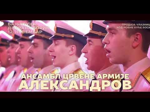 Ансамбл Црвене армије у Бањој Луци