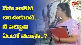 నేను జాకెట్ చించుకుంటే.. నీ పరిస్థితి ఏంటో తెలుసా? | Telugu Movie Comedy Scenes | NavvulaTV - NAVVULATV