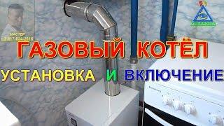 Газовый котёл для отопления частного дома, простой, дешёвый и экономный