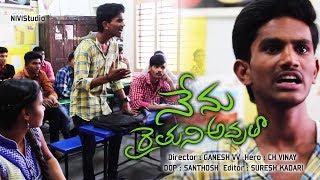 Nenu Raithunu Avutha Telugu Short Film   2018 Latest Telugu Short Films   Nivi Studio - YOUTUBE