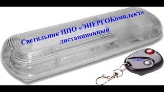 """Светильник нпо """"энергокомплект"""" дистанционного управления"""