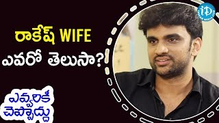 Rakesh WIFE ఎవరో తెలిస్తే షాక్ అవుతారు.- Actor Rakesh Varre   Talking Movies With iDream - IDREAMMOVIES