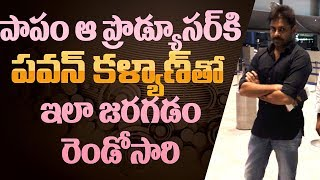 Pawan Kalyan did it for the producer for the second time || #PawanKalyan - IGTELUGU