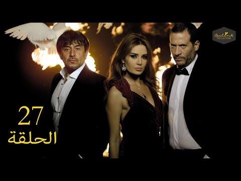 مسلسل لعبة الموت - الحلقة السابعة والعشرون (27) - صوت وصوره لايف