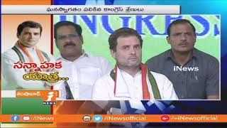 Epuri Somanna Song on Gandhi Family at Congress DWCRA Groups Meeting at Shamshabad | iNews - INEWS