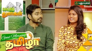 Seithi Thuligal 29-11-2016 Good Morning Tamizha | PuthuYugam TV Show