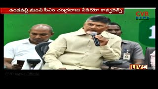 CM Chandrababu Naidu Video Conference LIVE | Undavalli | CVR News - CVRNEWSOFFICIAL