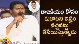YS Jagan Sensational Comments On JC Diwakar Travels | BC Garjana At Eluru | Mango News - MANGONEWS