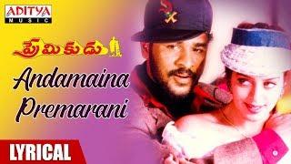 Andamaina Premarani Lyrical | Premikudu Movie Songs | Prabhu Deva,  Nagma | A. R. Rahman - ADITYAMUSIC