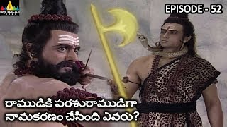 రాముడికి పరశురాముడిగా నామకరణం చేసింది ఎవరు ? Vishnu Puranam Episode 52 | Sri Balaji Video - SRIBALAJIMOVIES