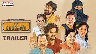 Care Of Kancharapalem Trailer || Venkatesh Maha || Rana Daggubati - ADITYAMUSIC