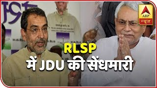 Kushwaha's both the MLAs in Bihar set to join Nitish Kumar's JDU | 2019 Kaun Jitega (11.11 - ABPNEWSTV