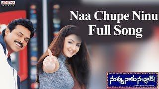 Naa Chupe Ninu Full Song ll Nuvvu Naaku Nachchav Movie ll Venkatesh, Aarthi Agarwal - ADITYAMUSIC