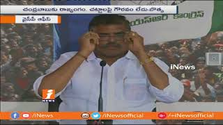 YSRCP Leader Botsa Satyanarayana Comments On AP CM Over Vote For Note Case | iNews - INEWS