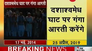 PM Modi to do Ganga Aarti on 'Dashashwamedh Ghat' between roadshow - ZEENEWS