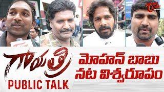 Gayatri Movie Public Talk | Mohan Babu | Manchu Vishnu | Shriya Saran - TeluguOne - TELUGUONE