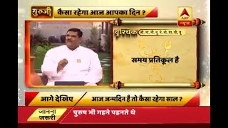 GuruJi With Pawan Sinha:   Time is not good for Scorpions aright now - ABPNEWSTV