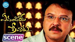 Evandoy Sreevaru Movie - Sarath Babu, Sneha, Srikanth Emotional Scene - IDREAMMOVIES