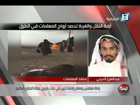 لقاء مع عبدالعزيز الحربي منقذ المعلمات إثر احتراق سيارتهم في عقلة الصقور في برنامج الراصد بالتلفزيون