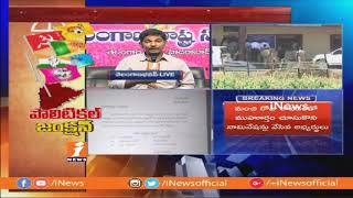 TRS Party Candidates and Rebels Files Nominations Today Along With KCR and Harish Rao | iNews - INEWS