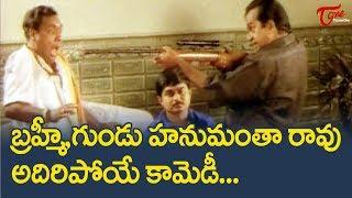 Brahmanandam And Gundu Hanumantha Rao Comedy | Telugu Comedy Videos | NavvulaTV - NAVVULATV