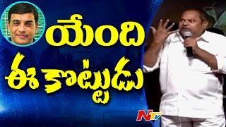 R Narayana Murthy Funny Comments On Producer Dil Raju @ Fidaa Sambaralu Event || NTV - NTVTELUGUHD