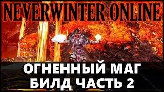 NEVERWINTER ONLINE - Волшебник-повелитель билд | Модуль 9