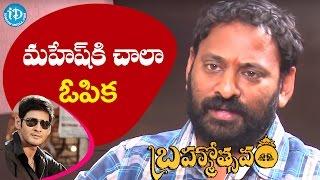 Mahesh Is Very Patient - Srikanth Addala    #Brahmotsavammovie    Talking Movies with iDream - IDREAMMOVIES