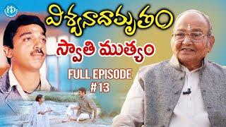 Viswanadhamrutham (Swathi Muthyam) - Full Episode | Epi #13 | K Vishwanath | Parthu Nemani - IDREAMMOVIES