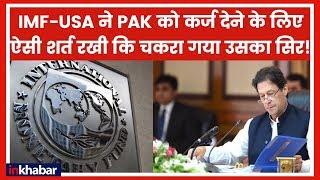 IMF-USA ने PAK को कर्ज देने के लिए ऐसी शर्त राखी की चकरा गया उसका सिर ! - ITVNEWSINDIA