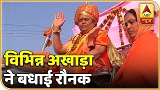 Kumbh 2019: Procession of different 'Akharas' adorn the mela - ABPNEWSTV