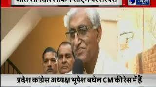Chhattisgarh live updates 2018: रायपुर में आज होगा छत्तीसगढ़ के CM का ऐलान - ITVNEWSINDIA
