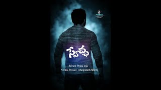Swechcha latest telugu shortfilm - YOUTUBE